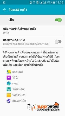 Screenshot_2015-08-08-18-25-35
