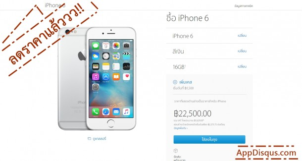 apple-drops-prices-for-iphone-6-6-plus