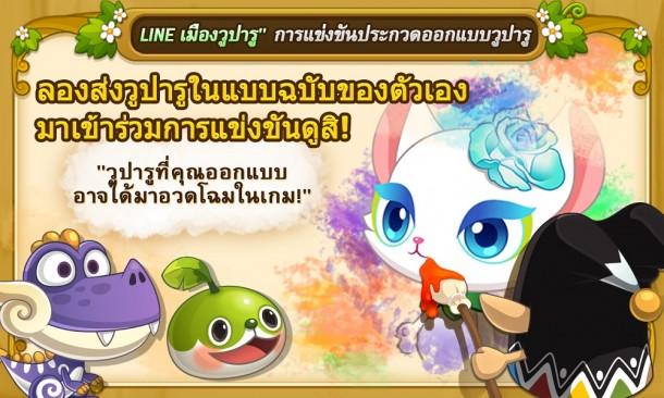 [Image] Fan Art Contest_TH