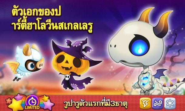 [Image] Holloween Event_TH