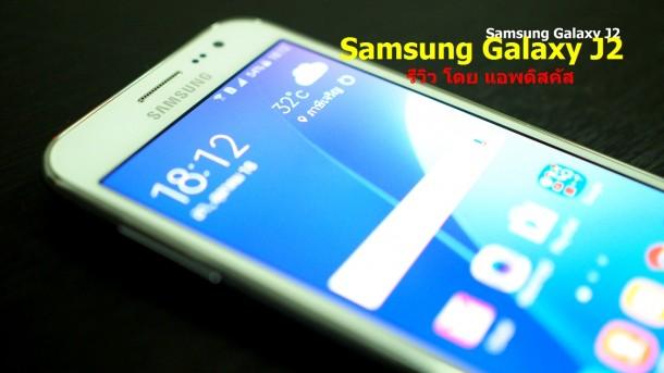 reviews samsung galaxy j2  (44)