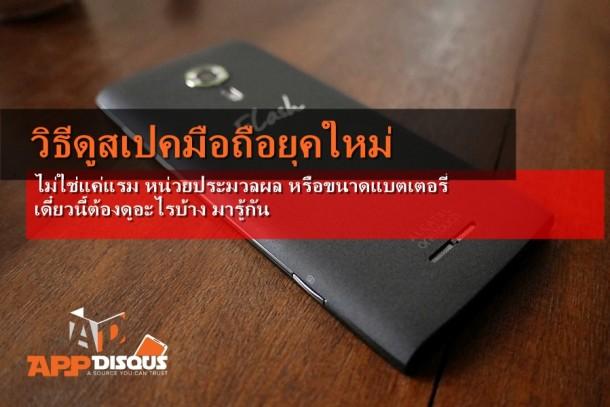 Alcatel-OneTouch-flash2_1050835-003