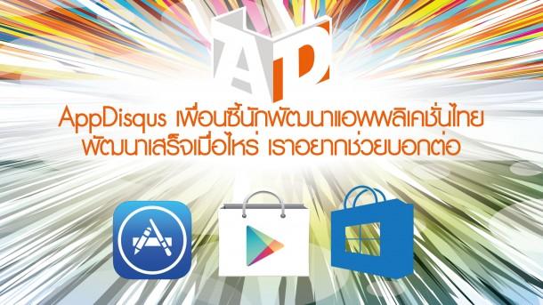Appdisqus_เพื่อนซี้_01 [824571]