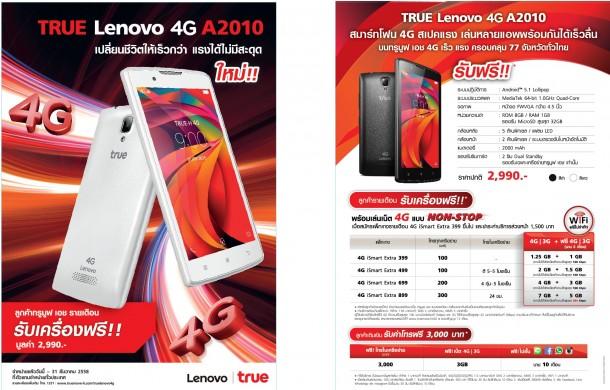 True_Lenovo_4G A2010_