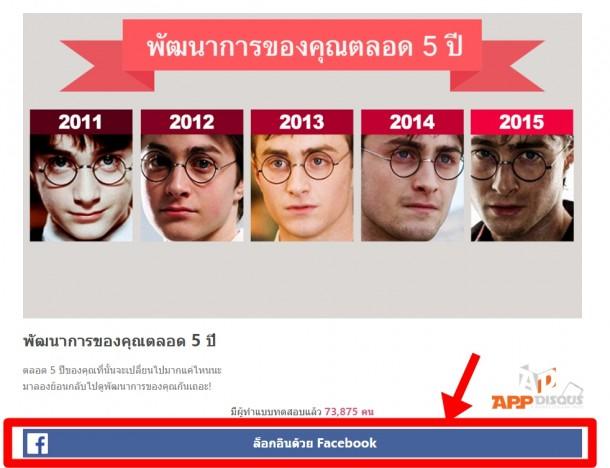 delete apps facebook  (2)