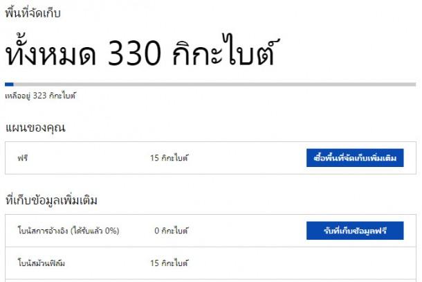 OneDrive free 15 GB storage_3