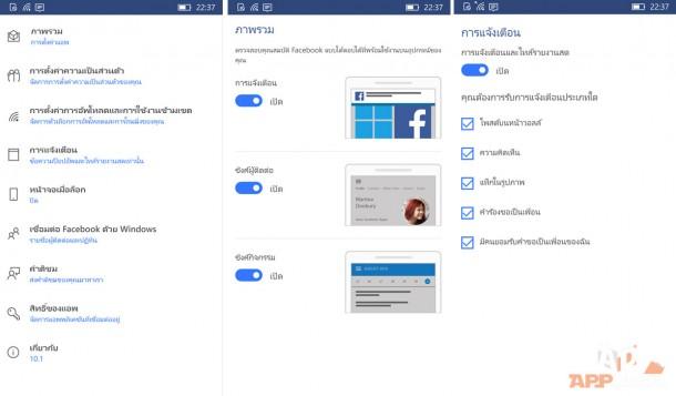 facebook for windows 10 mobile_3