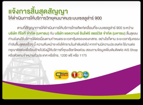 notice_cellular900-1000x735