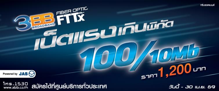 Banner_FTTx100Mb_755x316px-1200baht