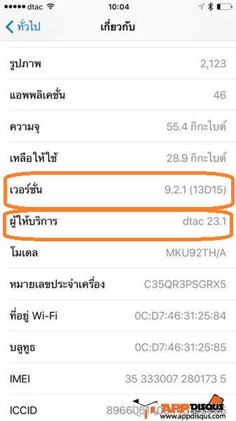 iPhone 6 s VoLTE 021