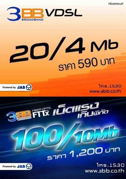 3BB 100/10mbps promotion