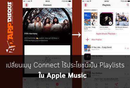 Tip เปลี่ยน Connect เป็น Playlists