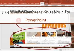 Screen shot recording  video by powerpoint
