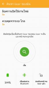 Screenshot_20160625-110357