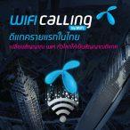 dtac WiFi Calling