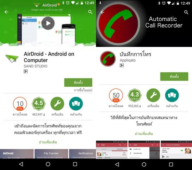 airdroid automatic call recorder  (7)