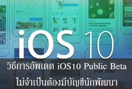 How to Update iOS10 Public Beta