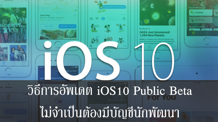 How to Update iOS10 Public Beta