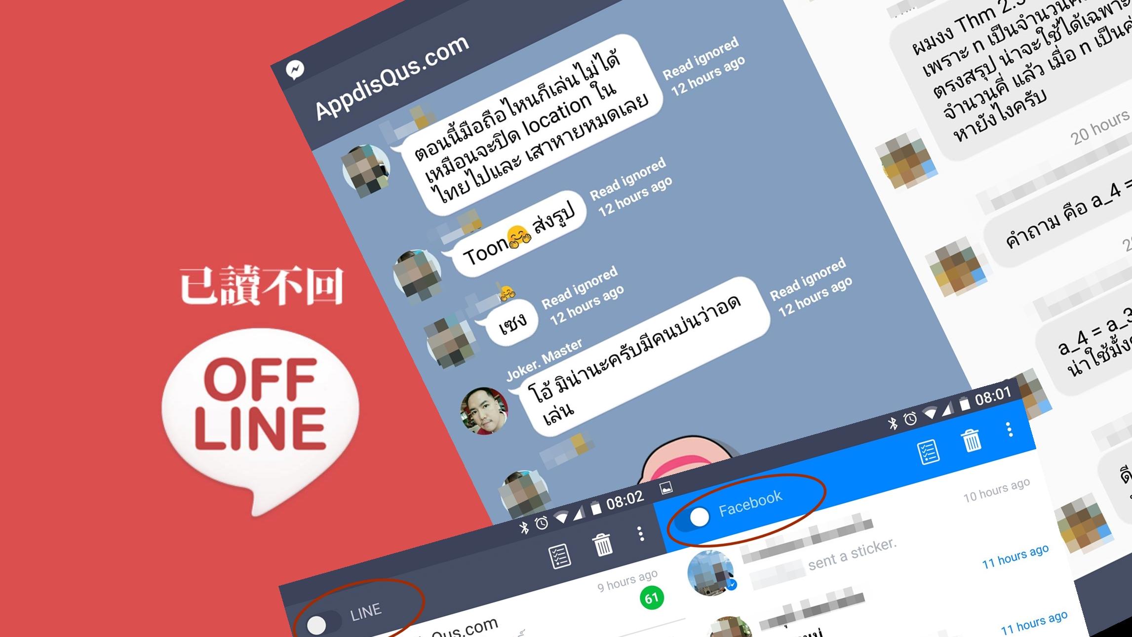 line, messenger, offline