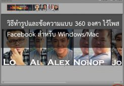programe panorama maker facebook  (3)