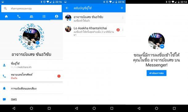 tip-facebook-messenger-2-accounts 003