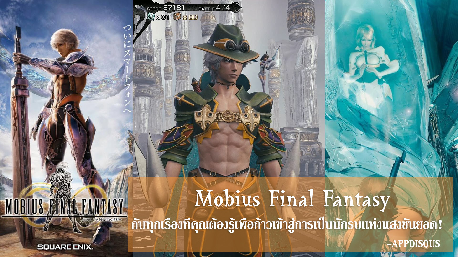 mobius-final-fantasy-how-to-cover