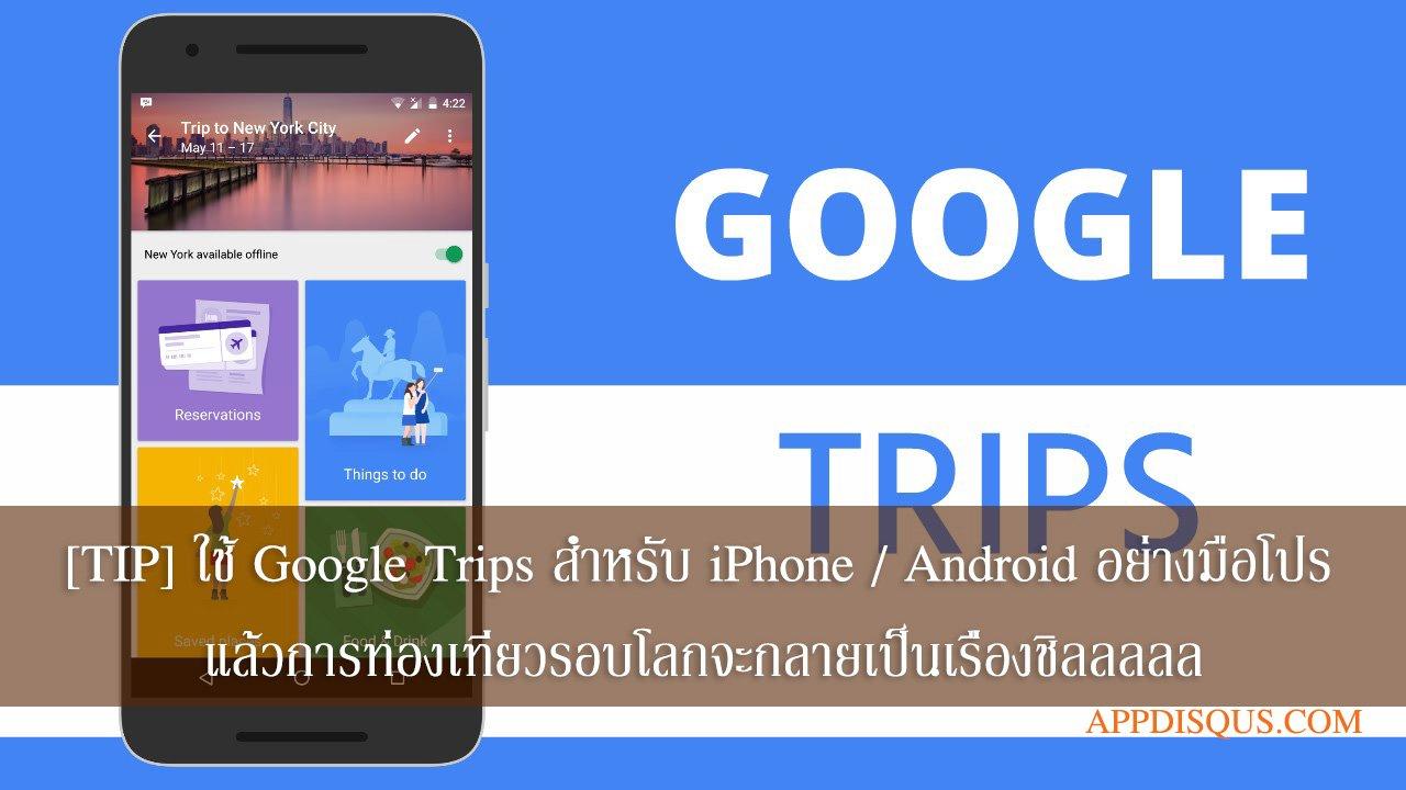 how-to-google-trips-cover