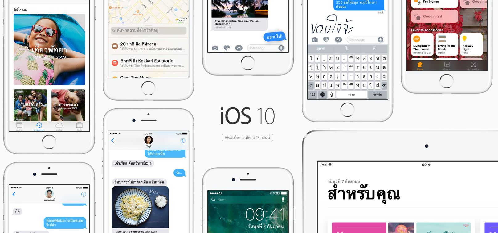 ios10 official update available