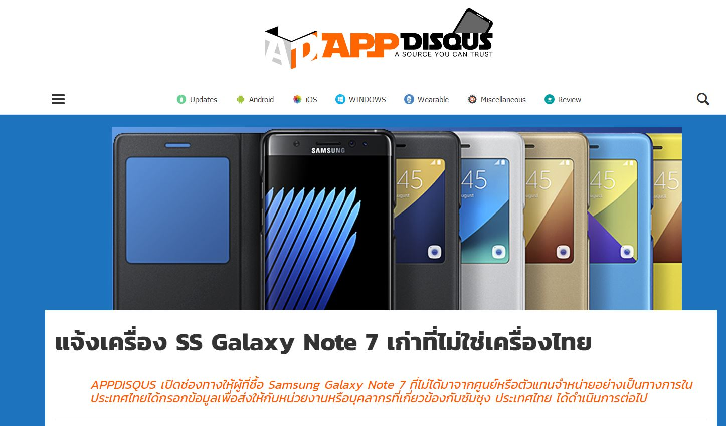 samsungnote7 replacement form