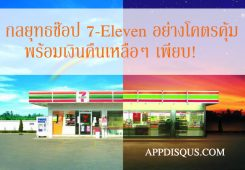 how-to-buy-items-in-7Eleven-best-value
