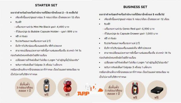 รายละเอียดแพ็กเกจ Starter Set และ Business Set