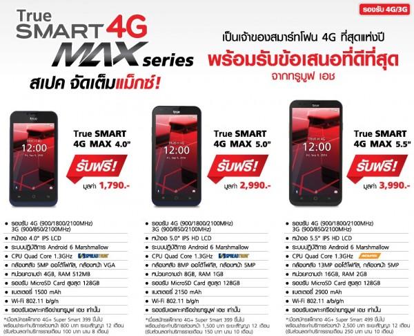 4g-max-spec-compare-600x486