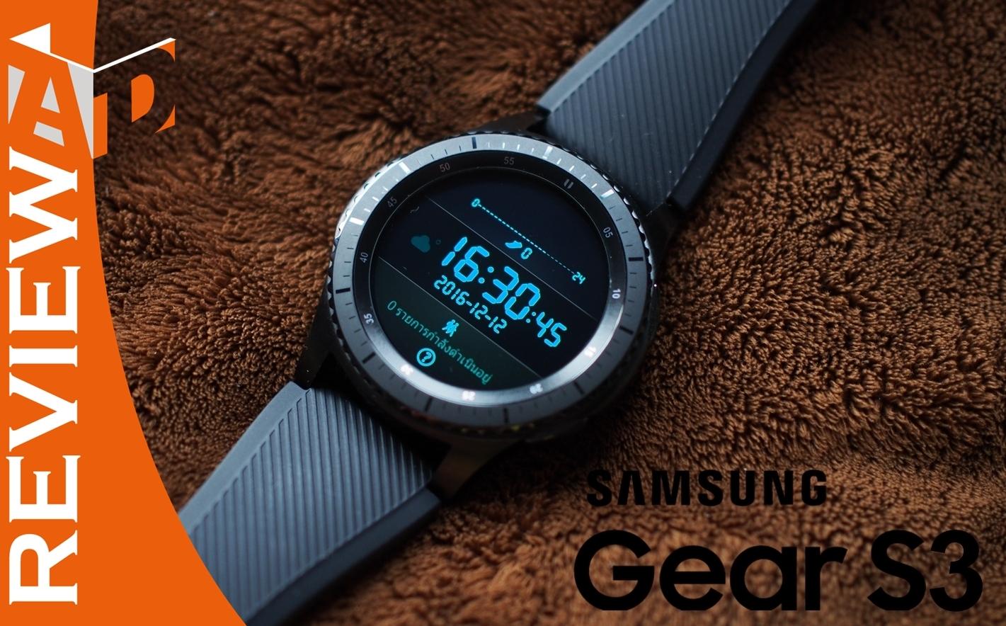 รีวิว Samsung Gear S3 Frontier ฉลาด ดุดัน สวยงาม กันน้ำ