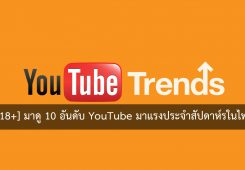 youtube-trending-thai
