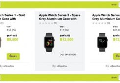 AIS Apple Watch 2 Promotion