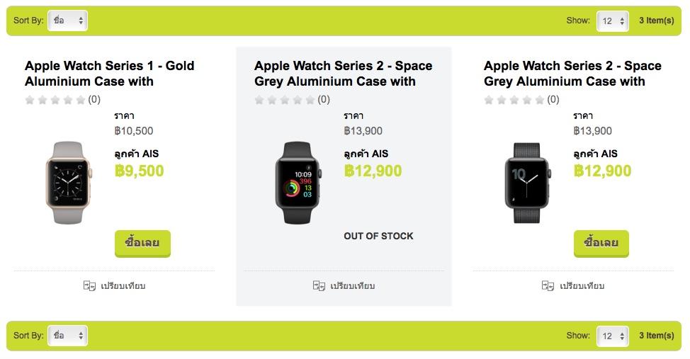 AIS Apple Watch 2 Promotion