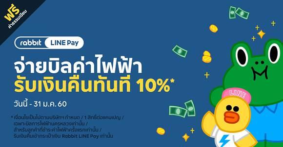 rabbit-line-pay-10-off-metropolitant-bill