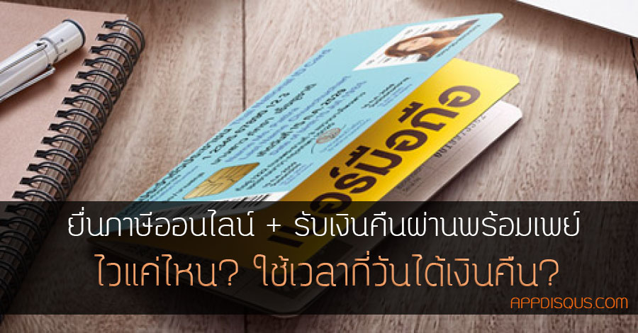promptpay-cover