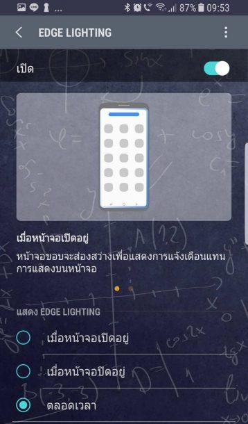 edge-lighting-3