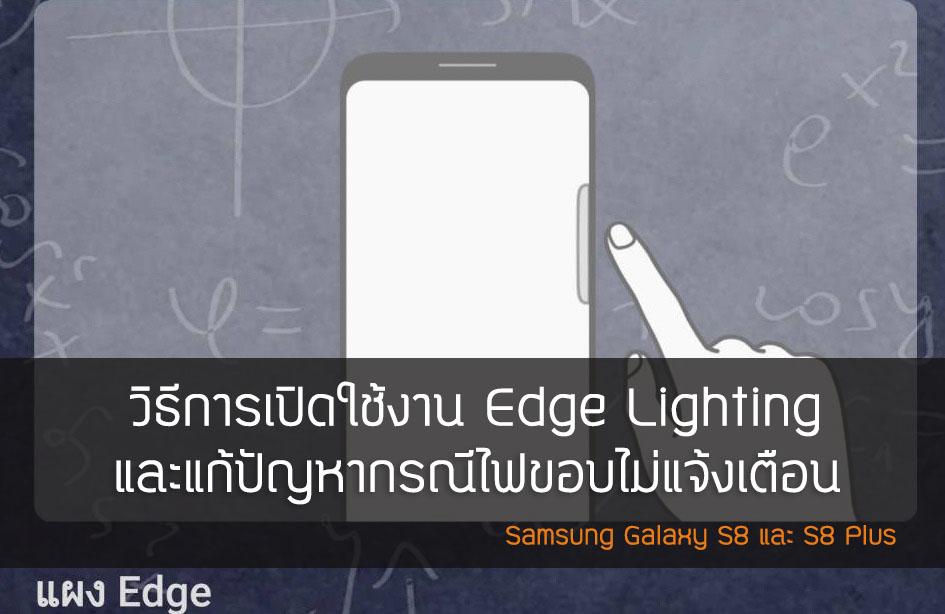 edge-lighting-how-to copy