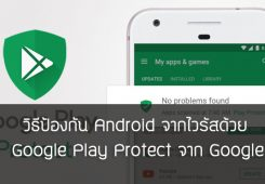 googple-play-protect-how-to