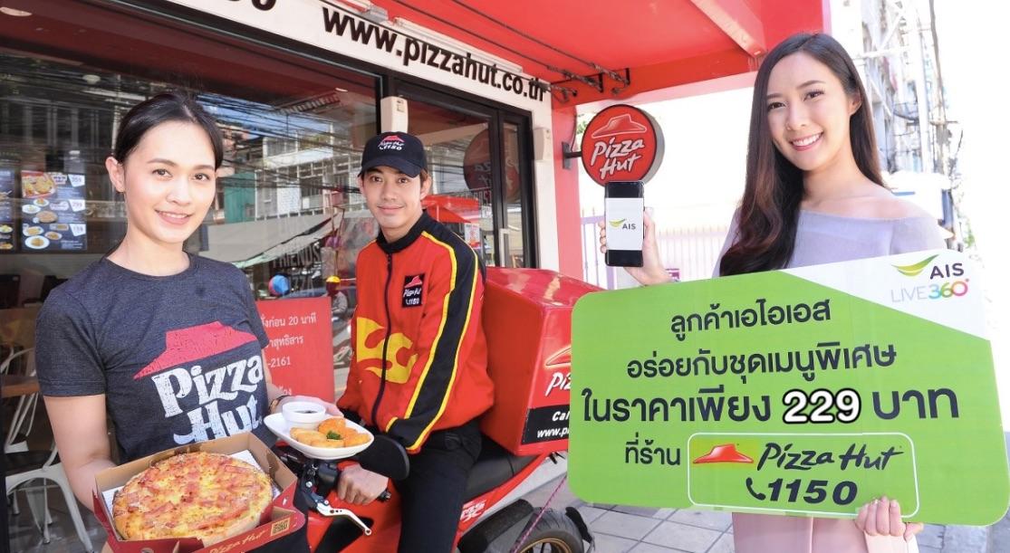 pizzahutais-229thb