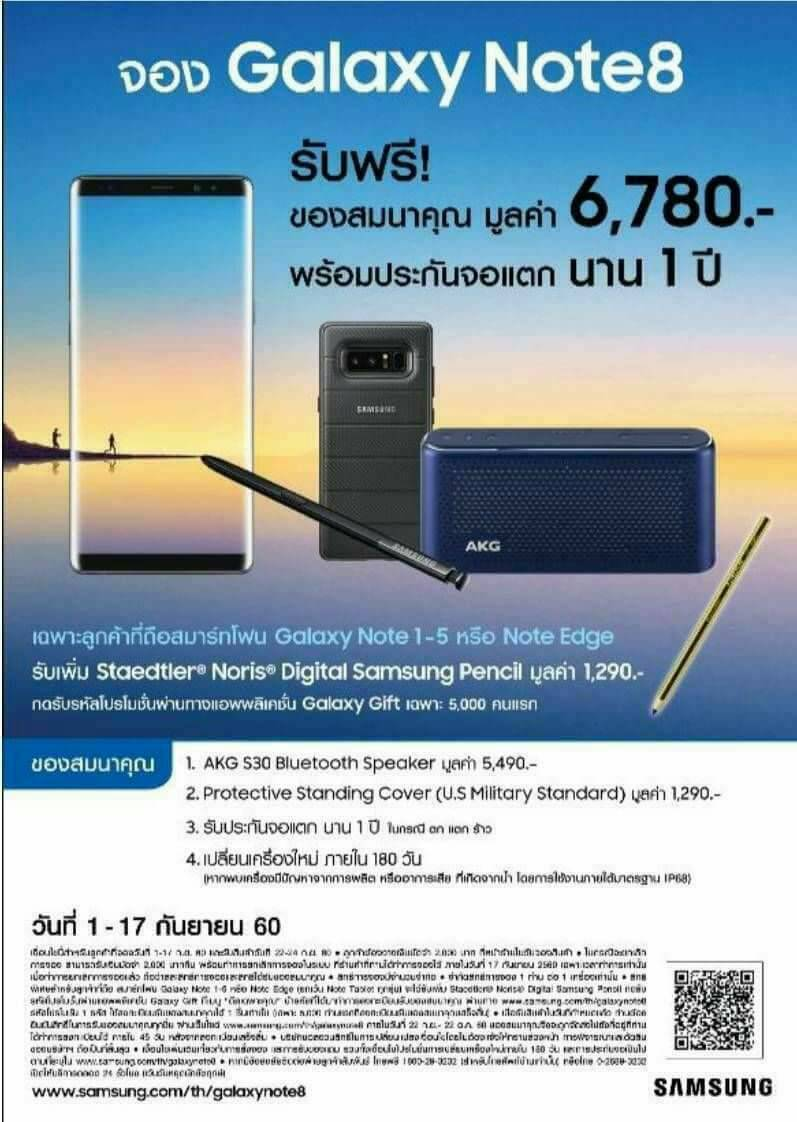 Galaxy-Note-8-free-premium