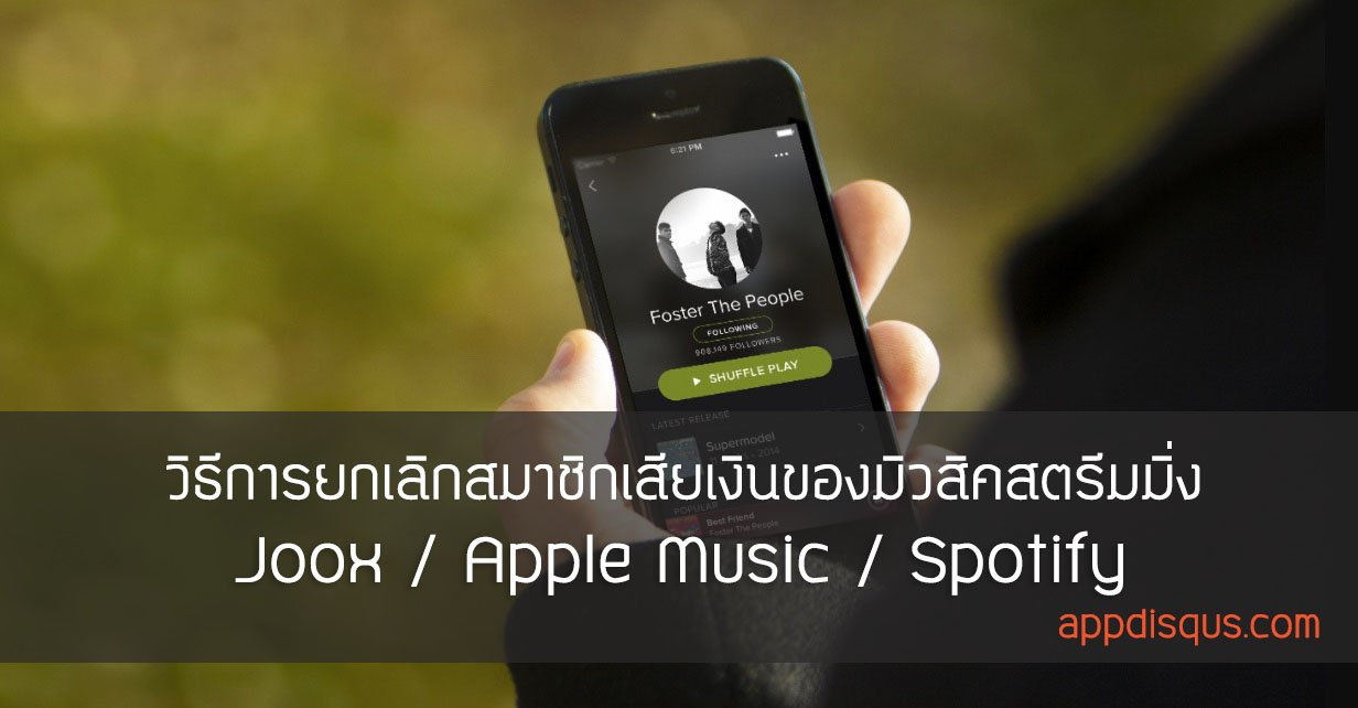 music-streaming-cancellation-cover