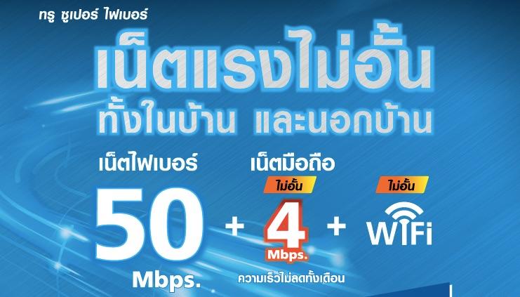 true-super-speed-fiber-promotion
