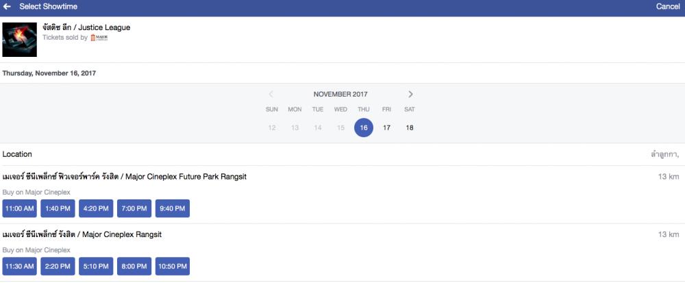 MajorCineplex Facebook Marketplace