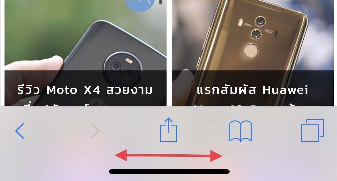 iphone-x-app-switch