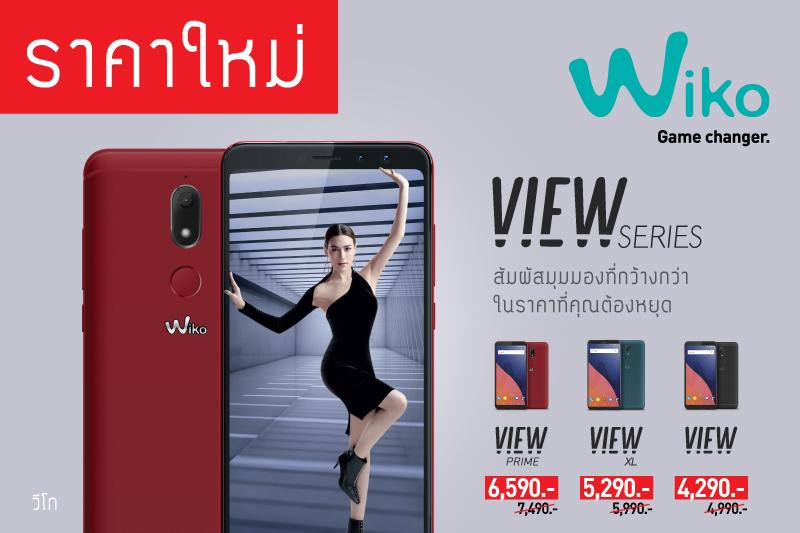 1_Wiko View Series-New Price