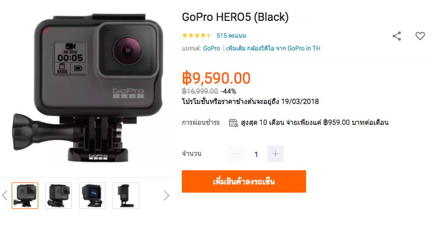 GoPro Hero 5 Black Edition Promotion