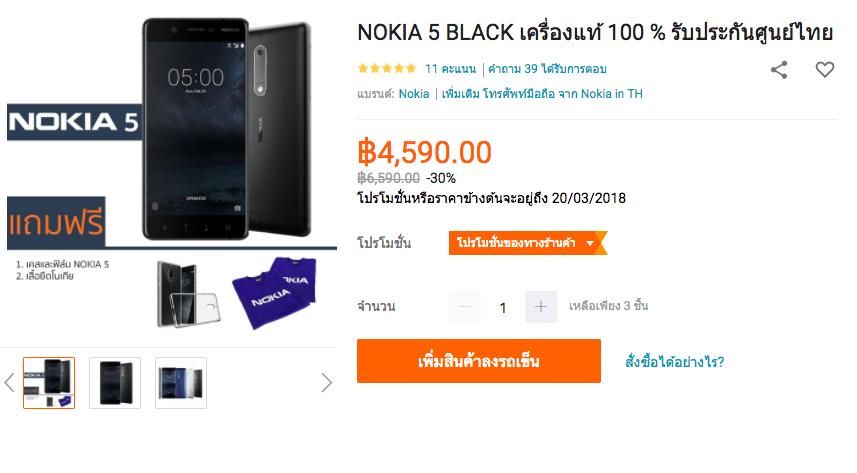 Nokia 5 Promotion